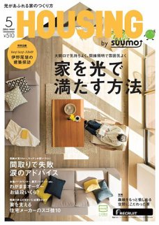 月刊HOUSING(ハウジング)5月号 伊野尾慧の建築探訪 予約情報