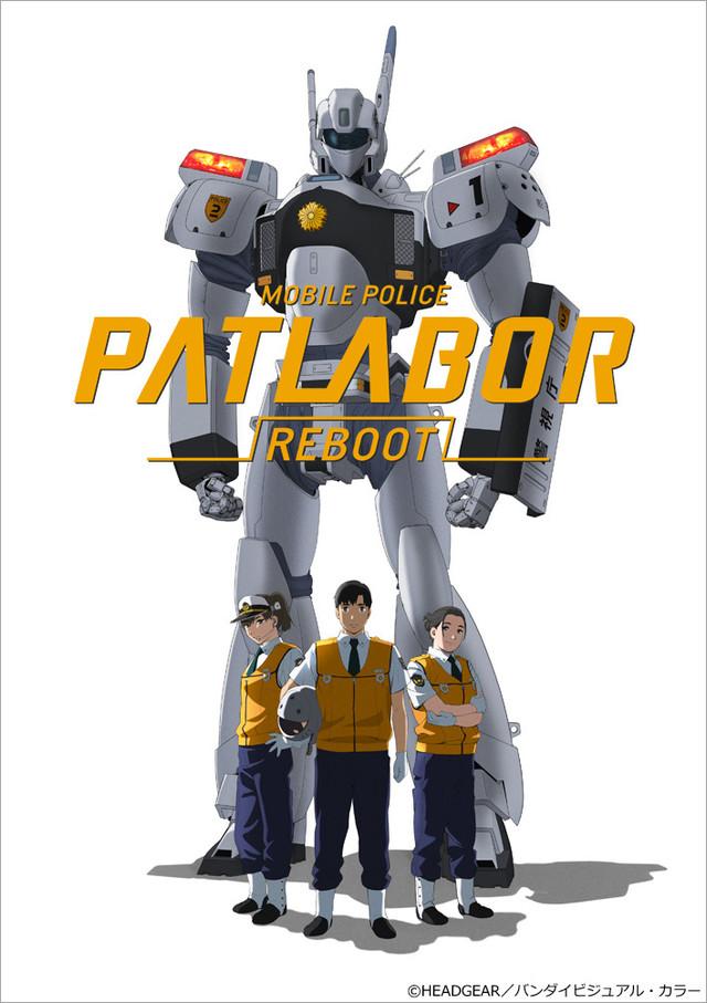 完全新作「機動警察パトレイバー REBOOT」情報 本編PV画像も