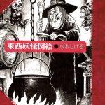 ファン感涙の復刻「東西妖怪図絵」水木しげる先生の最高傑作が復刊決定