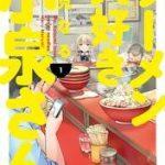 オススメマンガ「ラーメン大好き小泉さん」女子高生が美味しそうにラーメンを食べるだけ!