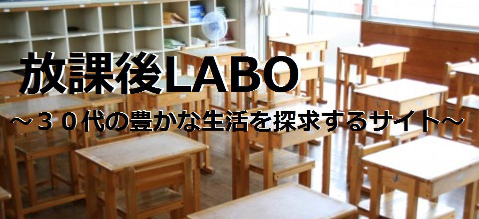 放課後LABO~30代の豊かな生活探求サイト~