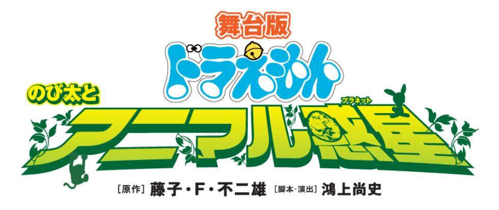 「舞台版ドラえもん のび太とアニマル惑星」が9年ぶりに再演! 小越勇輝、樋口日奈が出演