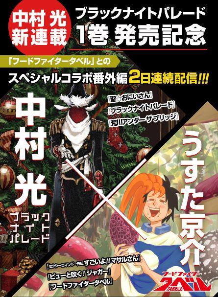 ブラックナイトパレード発売記念 うすた京介と中村光の異色コラボマンガが掲載