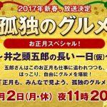 井之頭五郎が正月に帰ってくる「孤独のグルメお正月スペシャル~井之頭五郎の長い一日」が2017年1月2日に放送