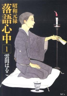 オススメマンガ「昭和元禄落語心中」ネタバレあらすじ ついに完結 オススメの理由