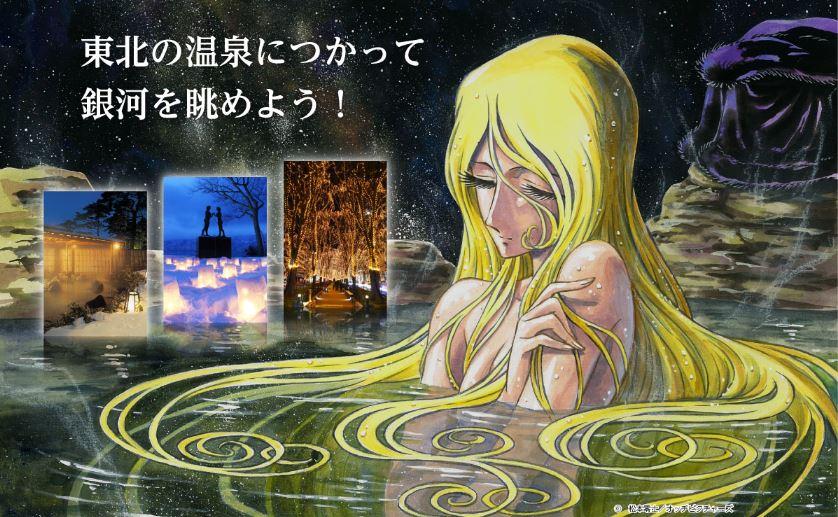 銀河鉄道999のメーテルの入浴シーンが話題「行くぜ、東北。SPECIAL 冬のごほうび」JR東日本