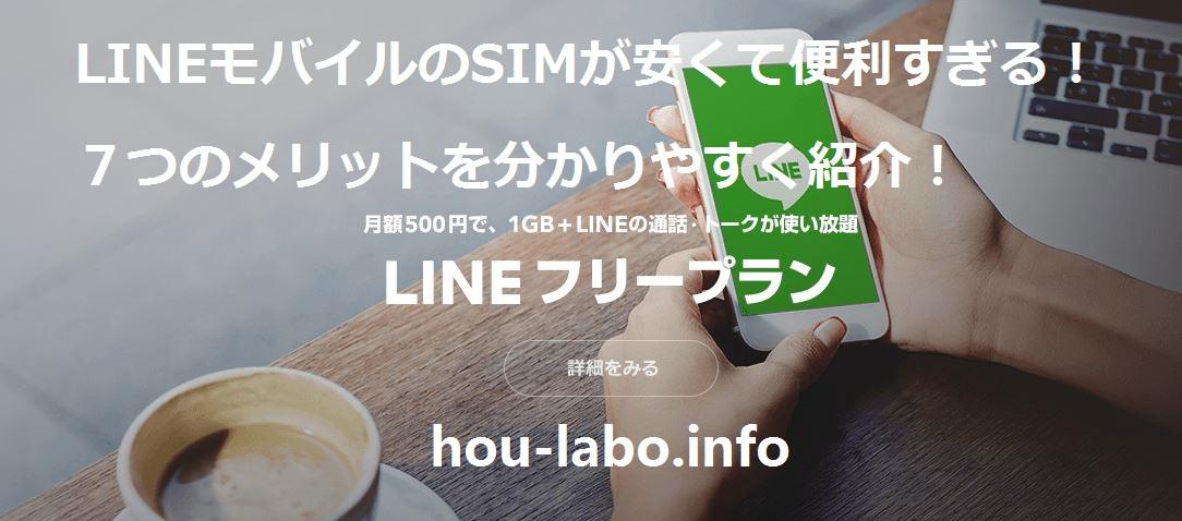 LINEモバイルのSIMが安くて便利すぎる!7つのメリットを分かりやすく紹介!