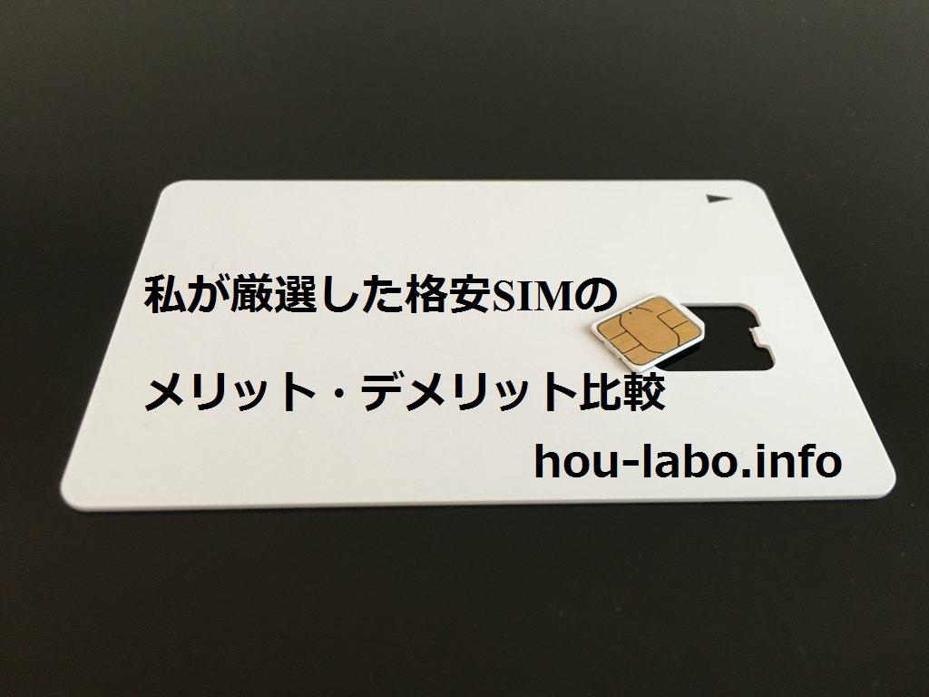http://hou-labo.info/sim-hikaku/