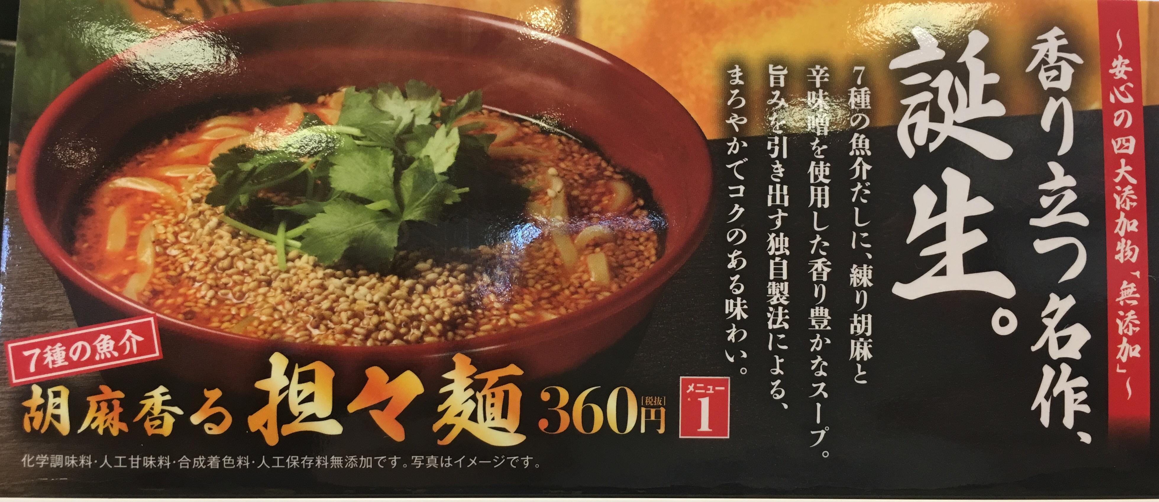 くら寿司の「胡麻香る担々麺」の感想や口コミ カロリーは少し高め?