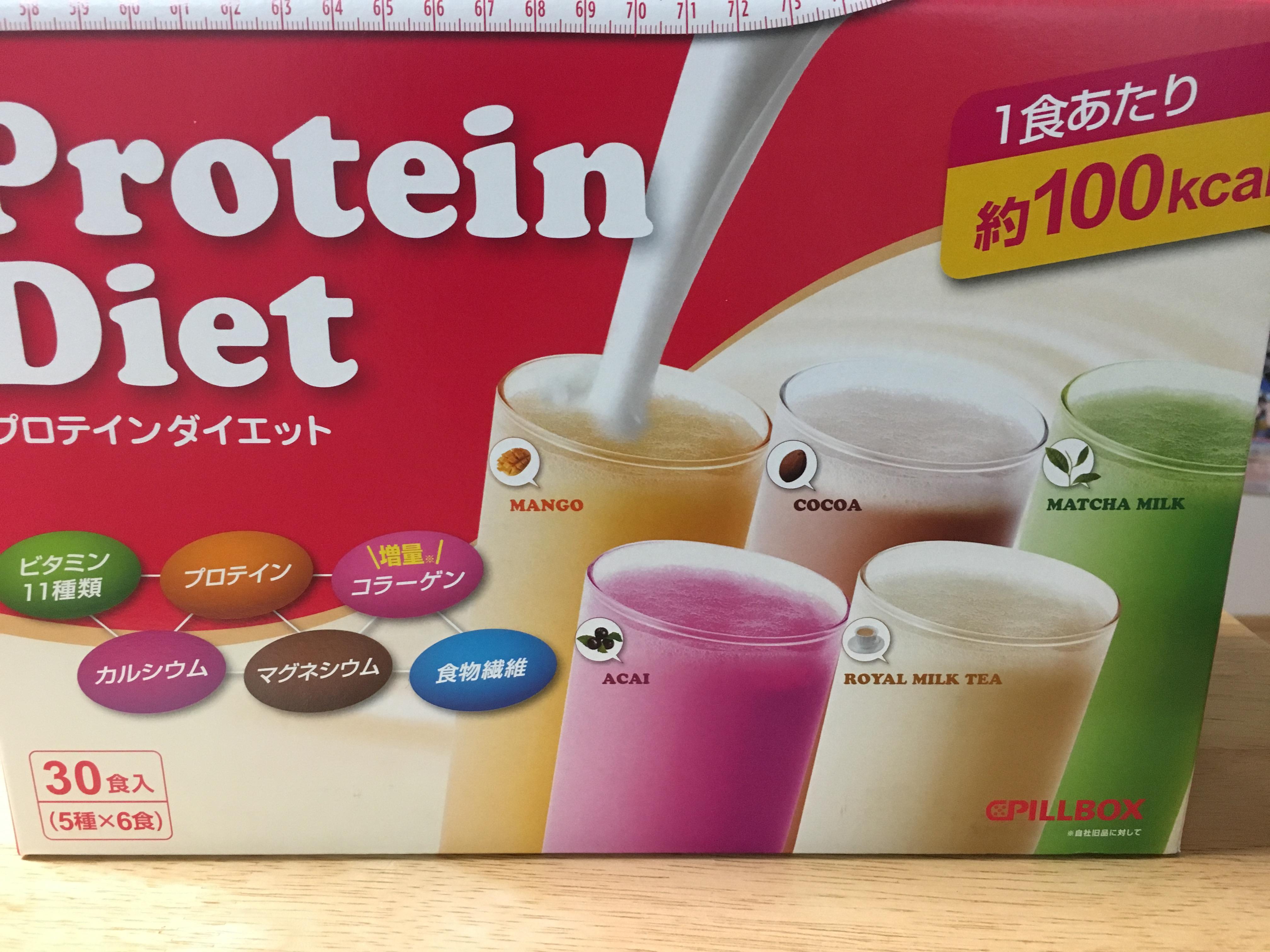 藤田ニコルもオススメのプロテインダイエットで置き換えに挑戦!効果は?