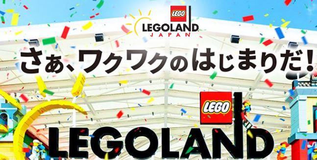 名古屋のレゴランドジャパンの料金比較 入場料や食事が高い?