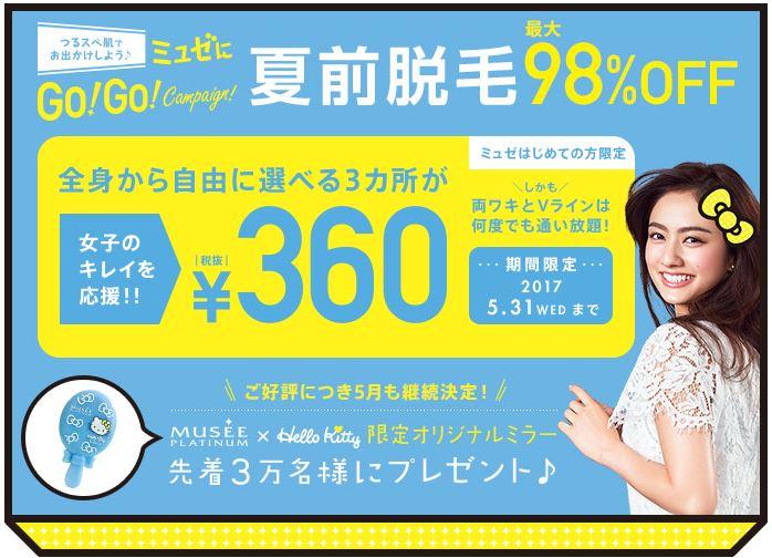 ミュゼの360円脱毛に挑戦!口コミ情報は本当なの!?勧誘はあるのか?