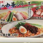 くら寿司「コク旨冷やし担々麺」の感想と口コミ、カロリーとアレルギーについて