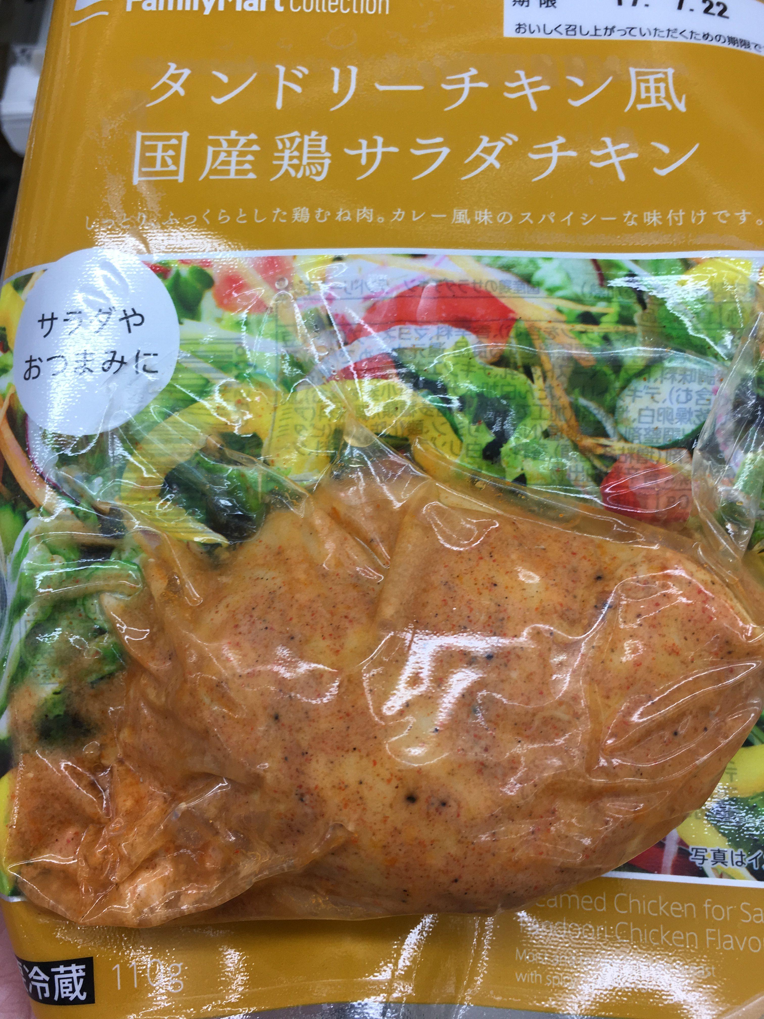 ファミリーマートのサラダチキンの成分表 ダイエットに一番向いているのは何味?