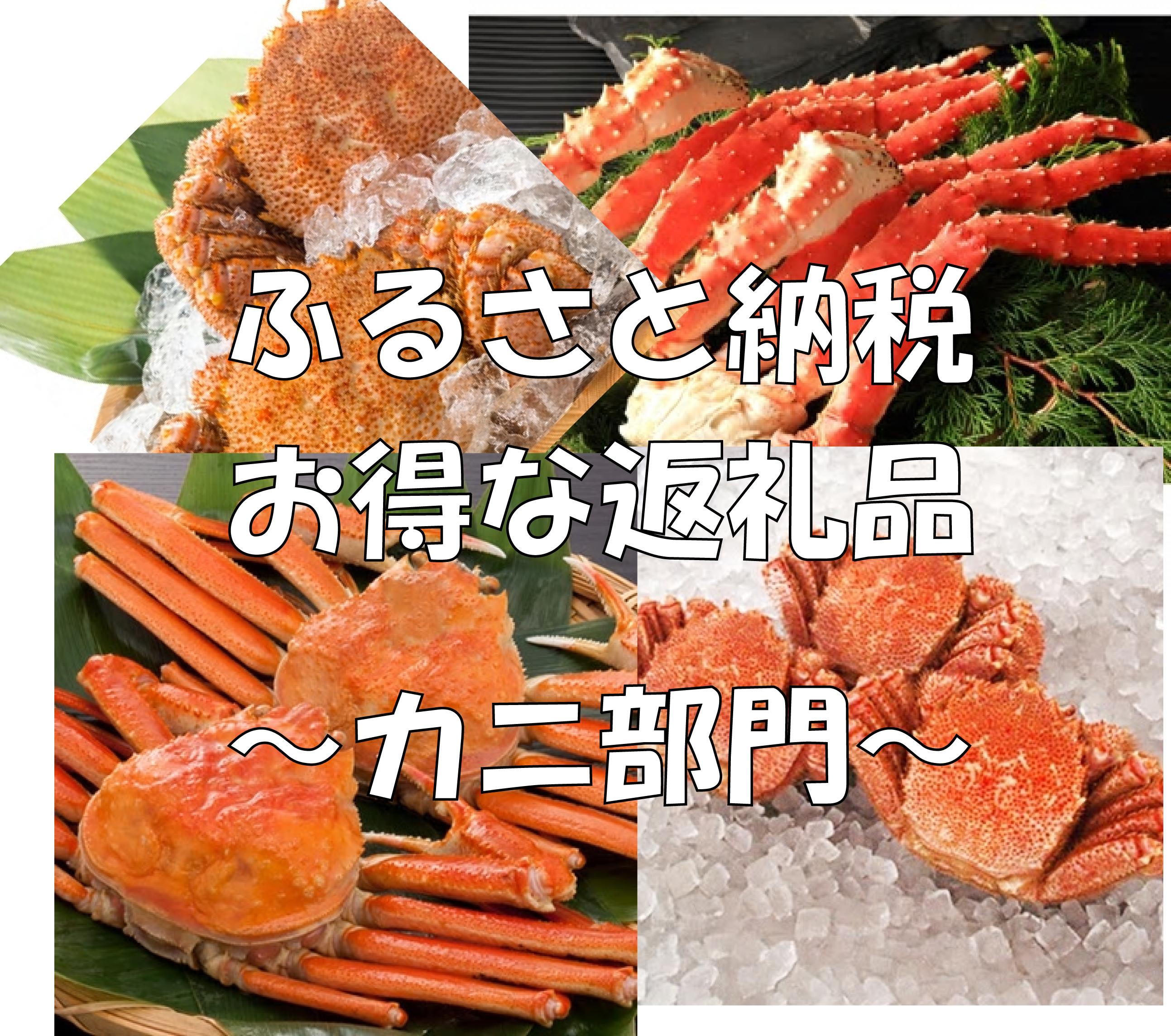 【ふるさと納税】還元率の高いお得な返礼品~カニ部門~2017