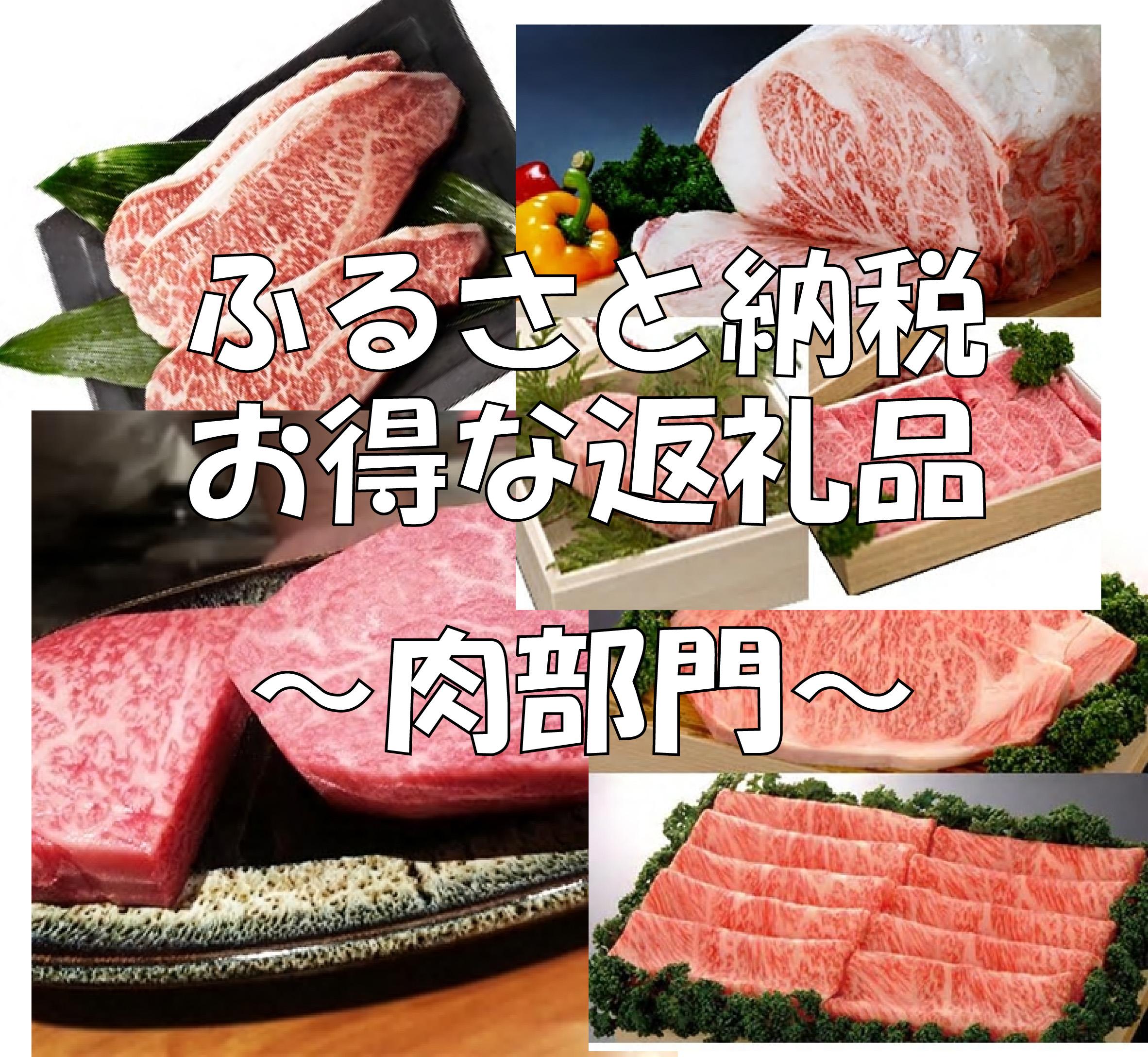【ふるさと納税】還元率の高いお得な返礼品~肉部門~2017