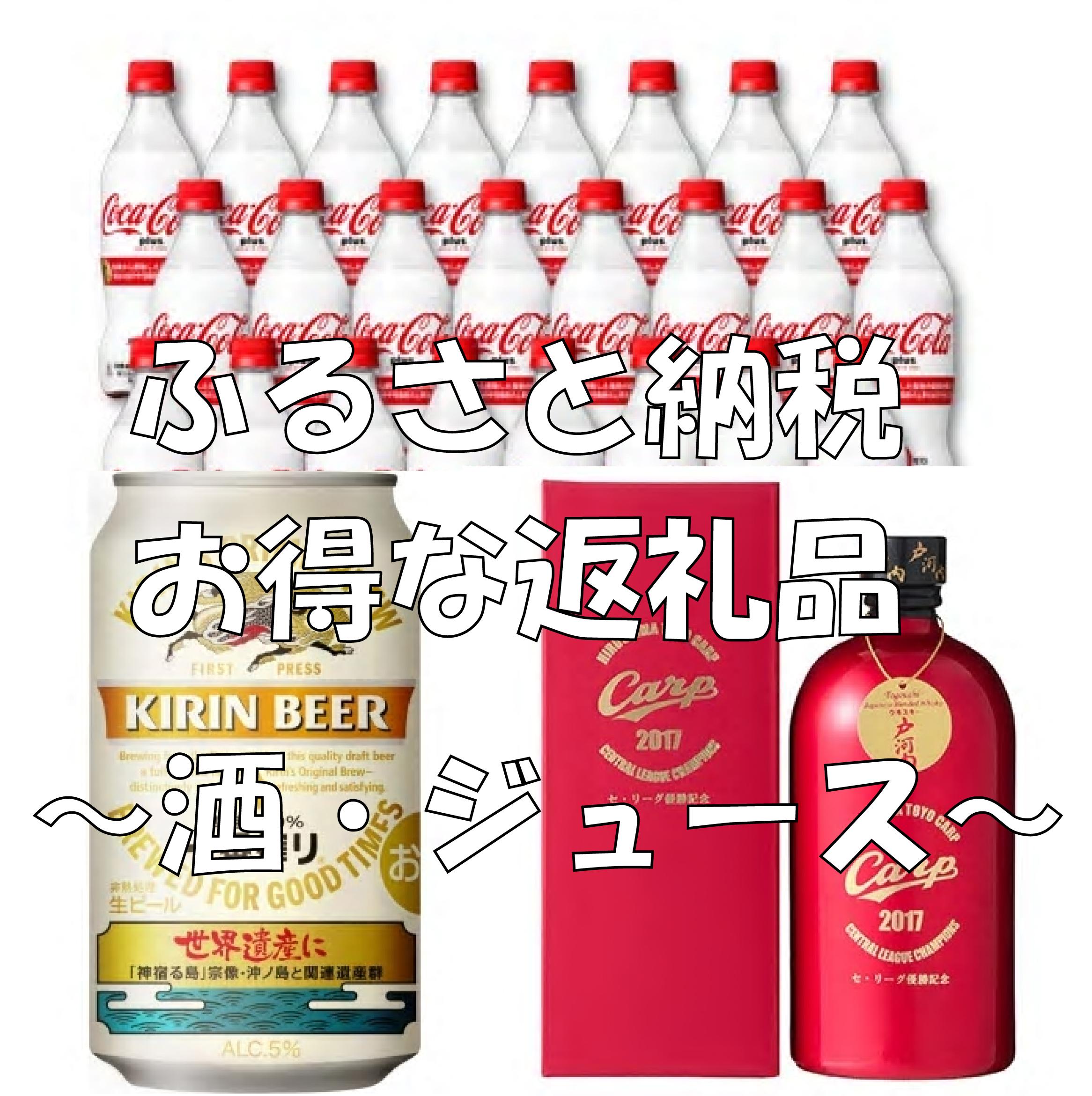 【ふるさと納税】還元率の高いお得な返礼品~酒・ジュース部門~2017